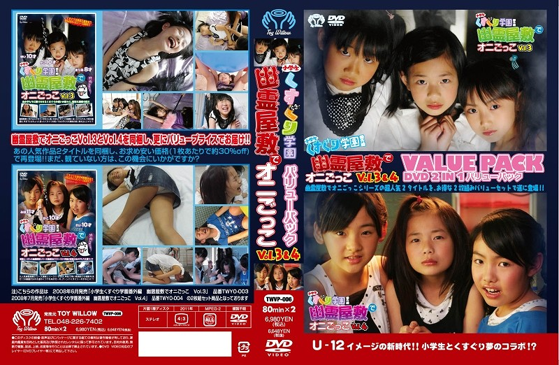 かこ, まりあ, ゆい, みほ, れい | 幽霊屋敷でオニごっこVol.3&4 バリューパック | DVD-BOX