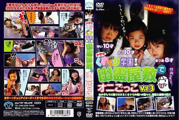 まりあ, かこ, ゆい | 小学生 くすぐり学園 番外編 幽霊屋敷でオニごっこ Vol.3 | DVD