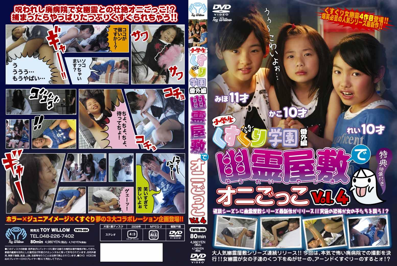 かこ, れい, みほ | 小学生 くすぐり学園 番外編 幽霊屋敷でオニごっこ Vol.4 | DVD