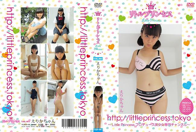 えりか | リトルプリンセス vol.1 | DVD
