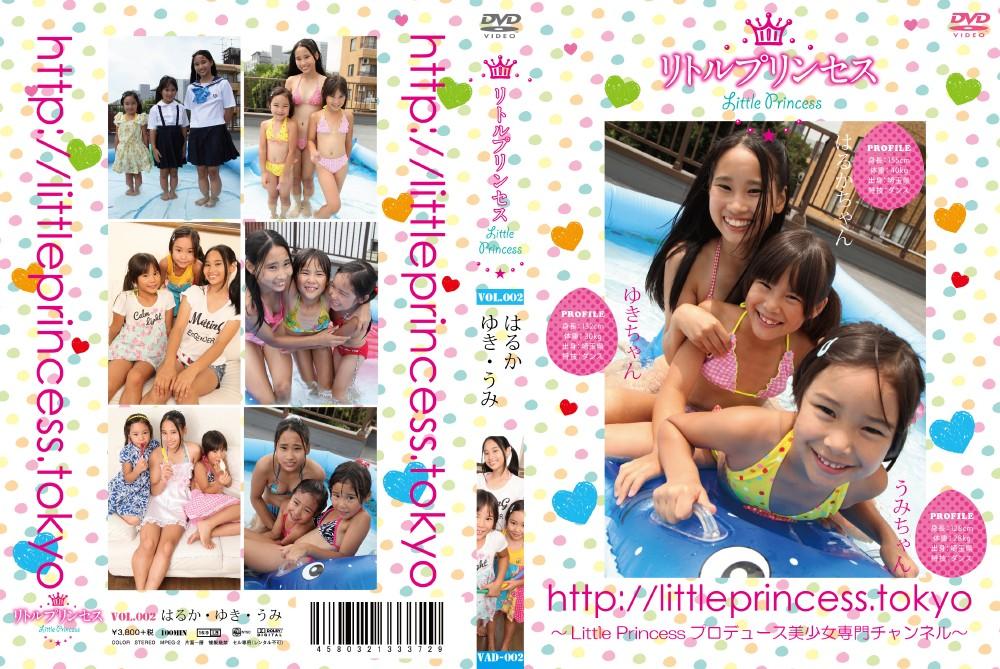 はるか, うみ, ゆき | リトルプリンセス vol.2 | DVD