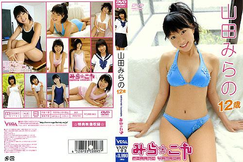 山田みらの   みら☆これ   DVD