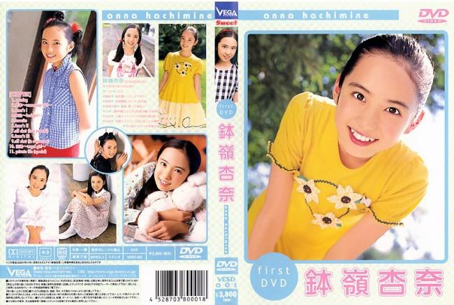 鉢嶺杏奈   Sweet   DVD