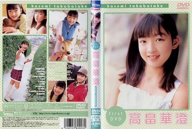 高畠華澄 | Sweet | DVD