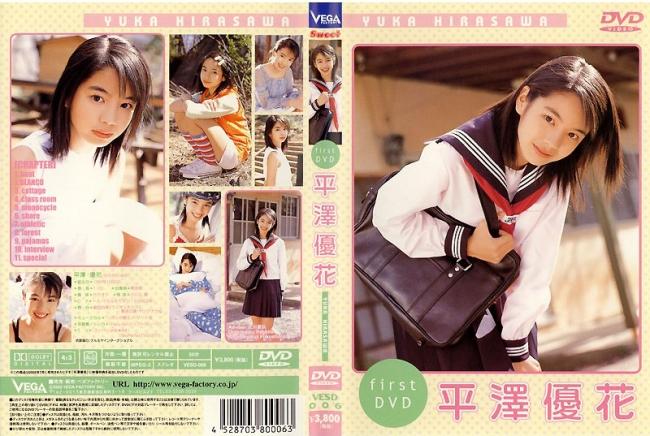 平澤優花 | Sweet | DVD