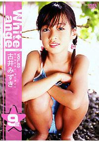 古井みずき   White Angel Vol.3   DVD