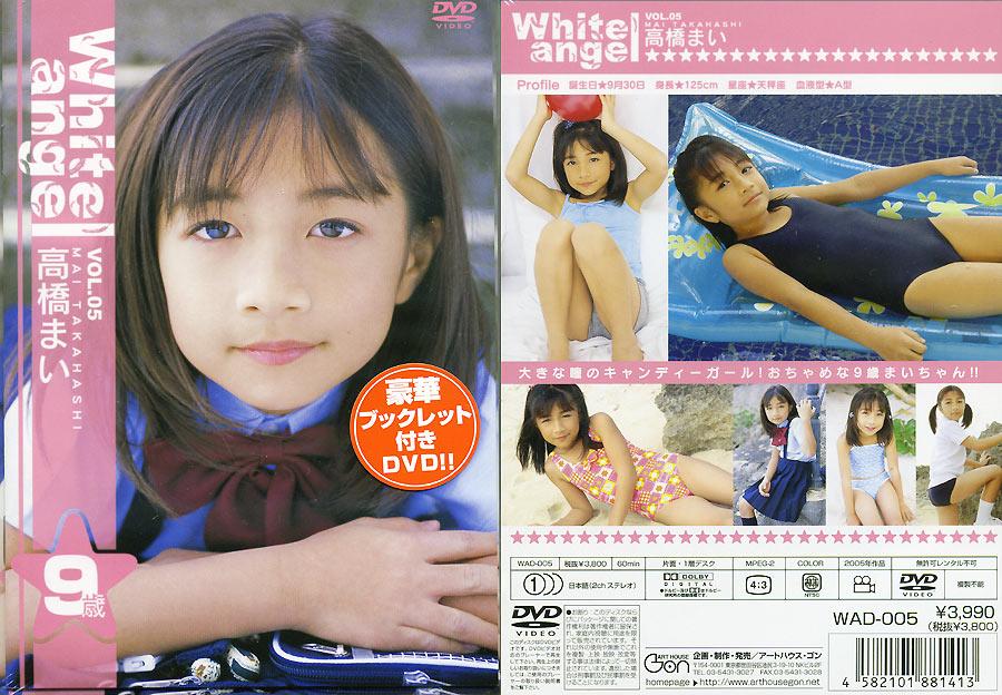 高橋まい | White Angel Vol.5 | DVD