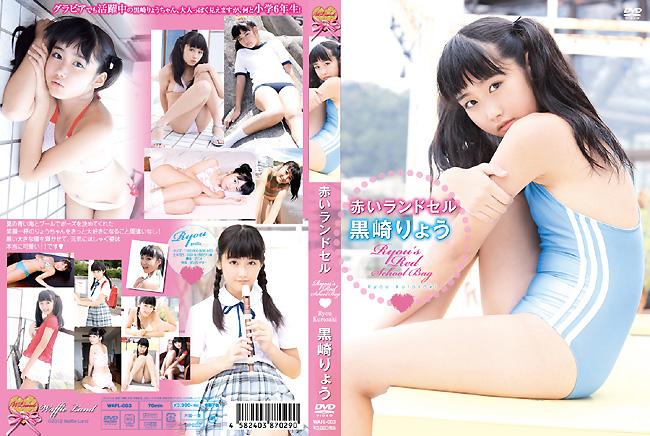 黒崎りょう | 赤いランドセル | DVD