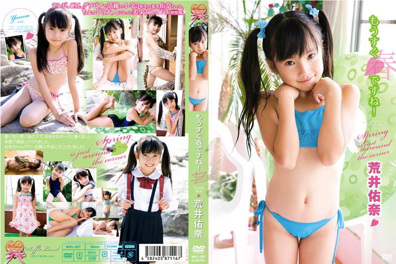 荒井佑奈 | もうすぐ春ですね! | DVD