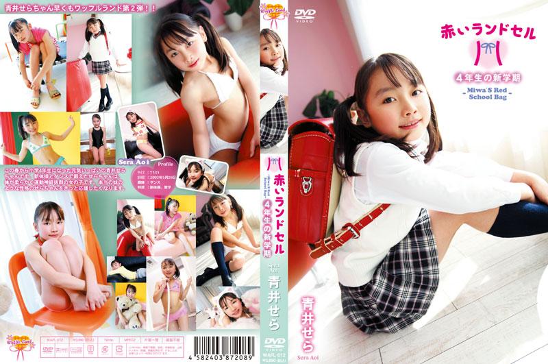 青井せら | 赤いランドセル 4年生の新学期 | DVD