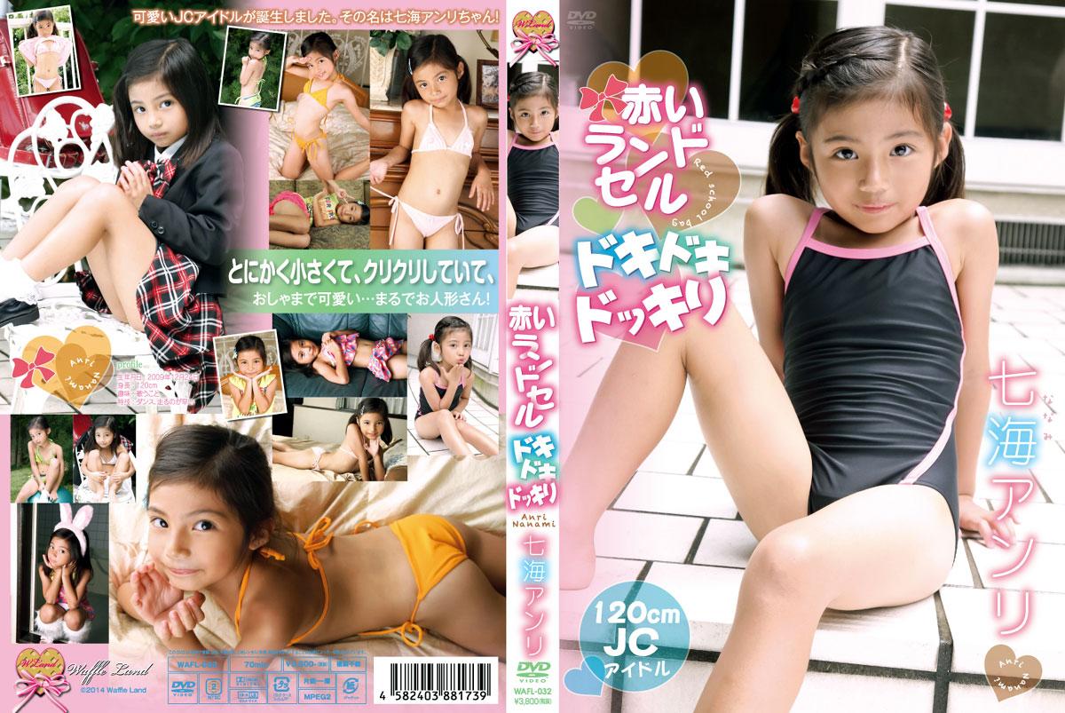 七海アンリ | 赤いランドセル ドキドキドッキリ | DVD