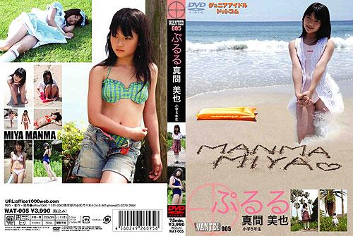 真間美也 | ぷるる | DVD