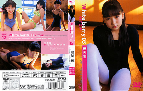 笹渕瞳 | White berry 03 | DVD