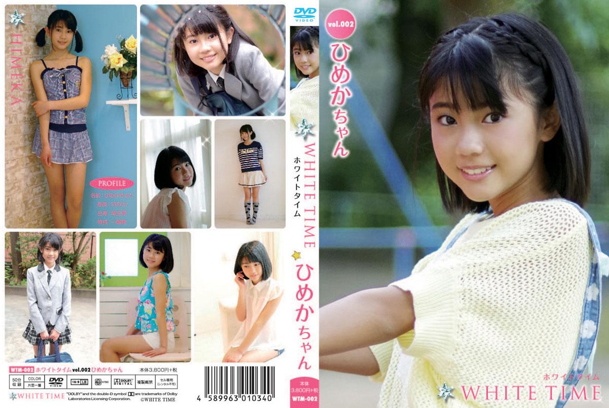 ひめか | ホワイトタイム vol.002 | DVD