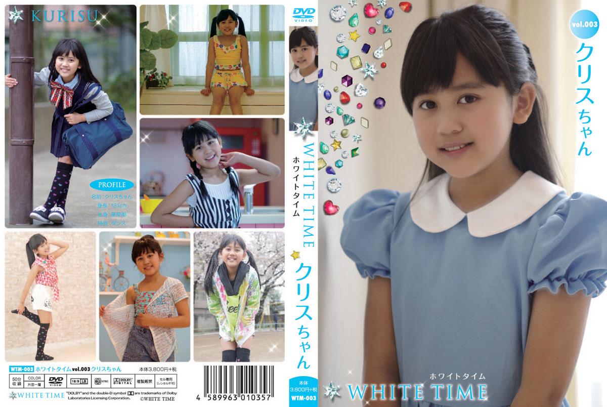 クリス   ホワイトタイム vol.003   DVD