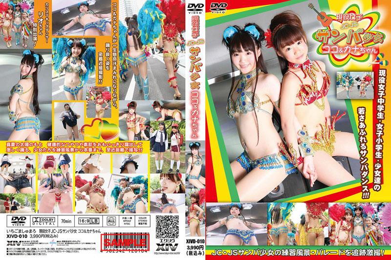 ココ, カナ | 現役女子JS・JCサンバ少女 ココ&カナちゃん | DVD