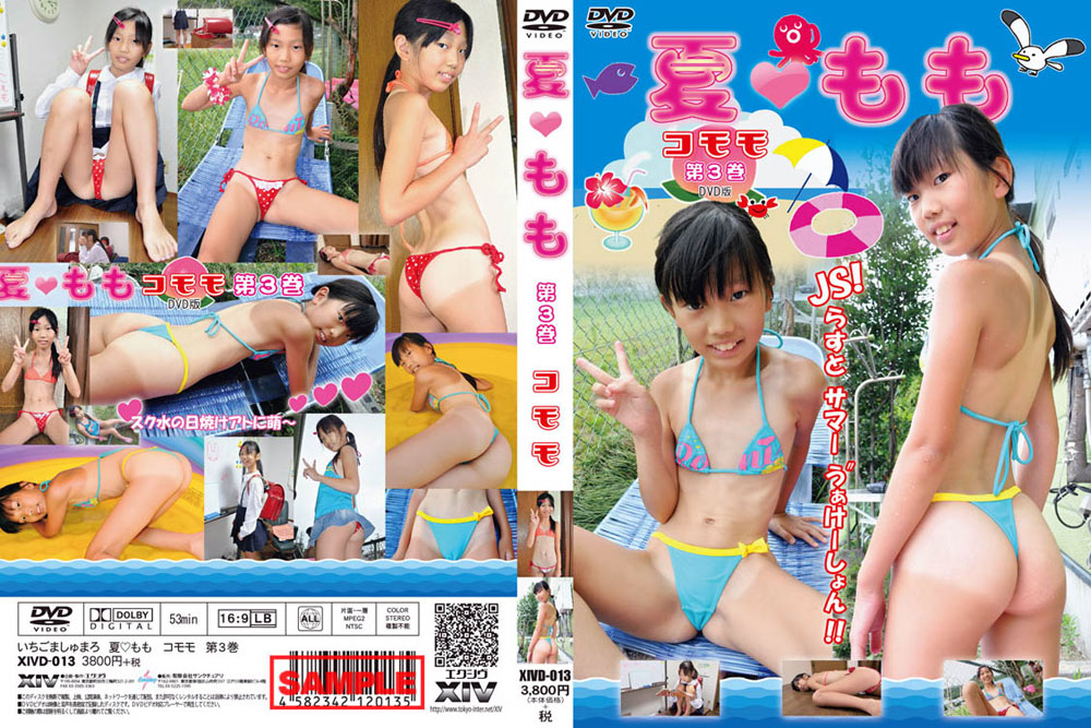 こもも   夏もも 第3巻   DVD