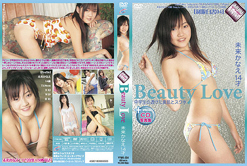 未来かなえ | Beauty Love | DVD