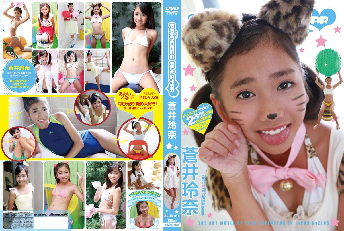 蒼井玲奈 | プリンセスオールスター | DVD