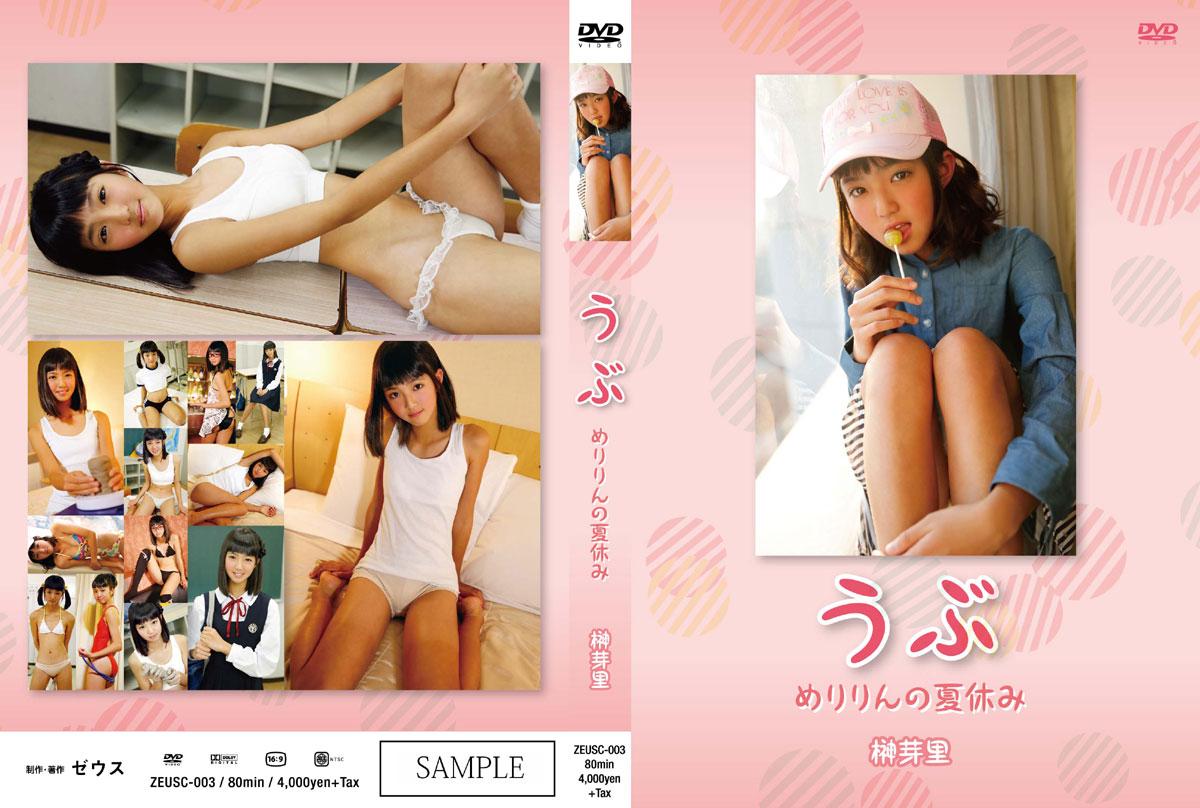 榊芽里 | うぶ めりりんの夏休み | DVD