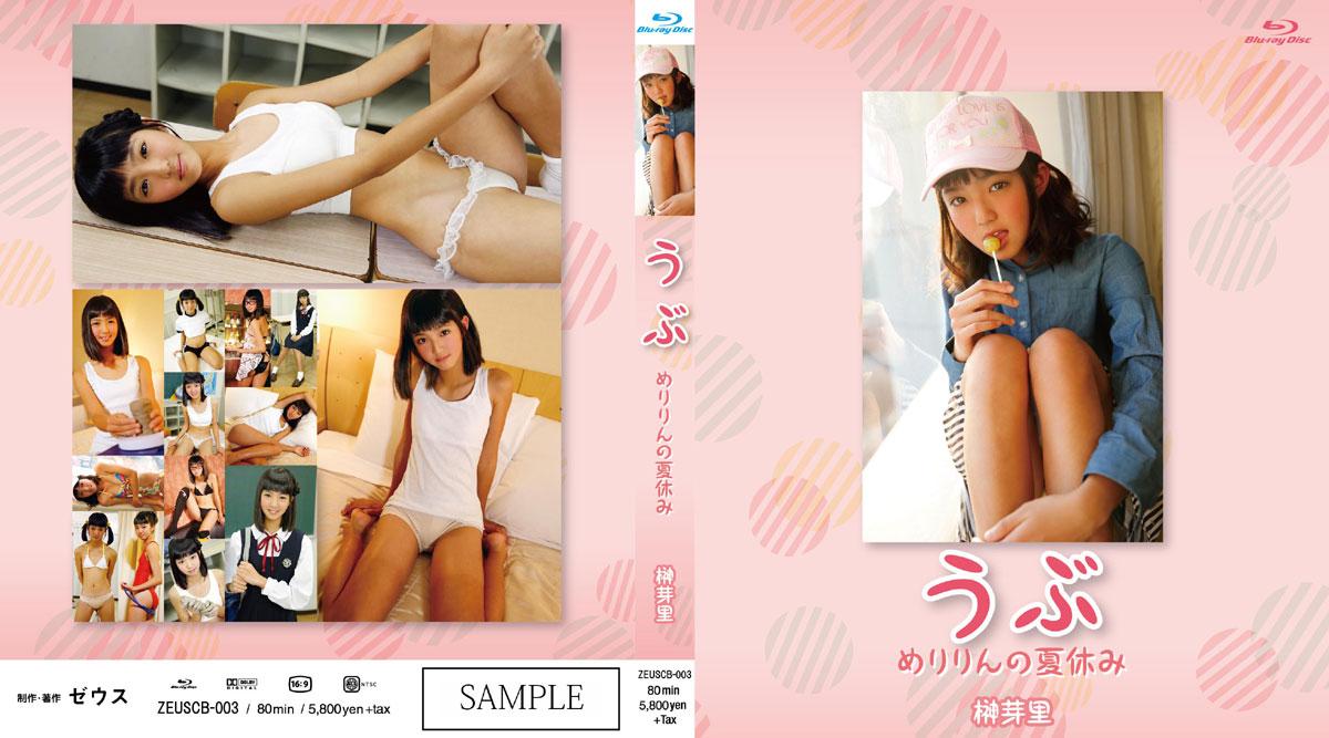 榊芽里 | うぶ めりりんの夏休み | Blu-ray