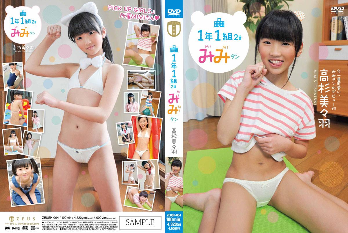 高杉美々羽 | 1年1組2番みみタン | DVD