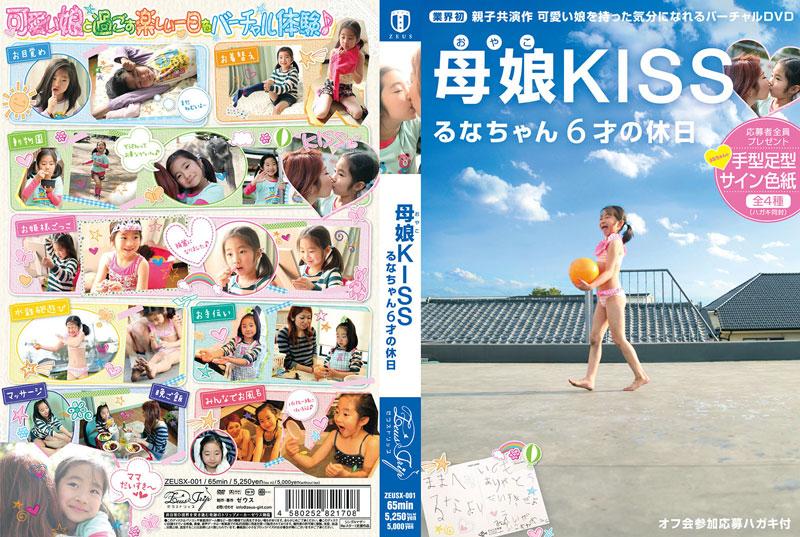 るな | 母娘KISS ~るなちゃん6才の休日~ 可愛い娘を持った気分になれるバーチャル体験DVD | DVD