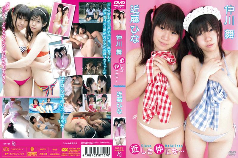 仲川舞, 近藤ひな | 近しき仲にも・・・ | DVD