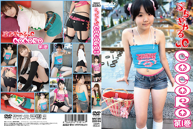 COCORO | ぷちぎゃるJC COCORO 第1巻 | DVD