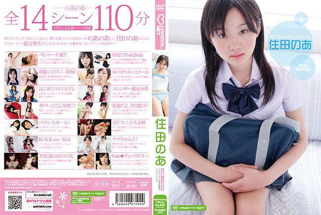 住田のあ | ラブドルコンプリート | DVD
