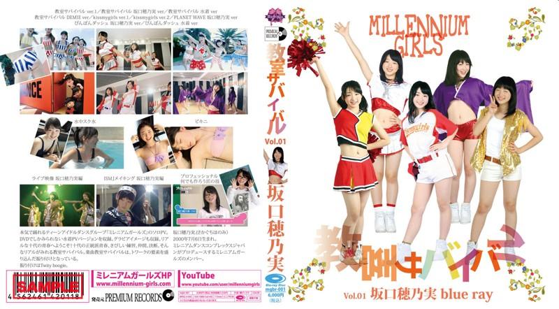 坂口穂乃実 | 教室サバイバル Vol.01 | Blu-ray