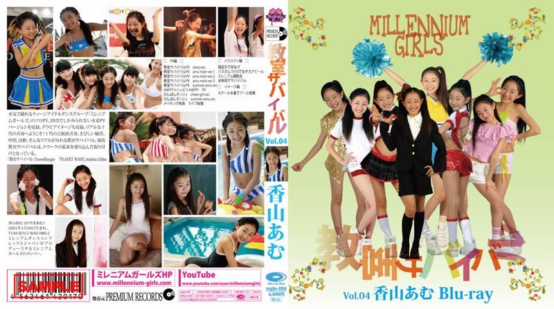 香山あむ   教室サバイバル Vol.04   Blu-ray