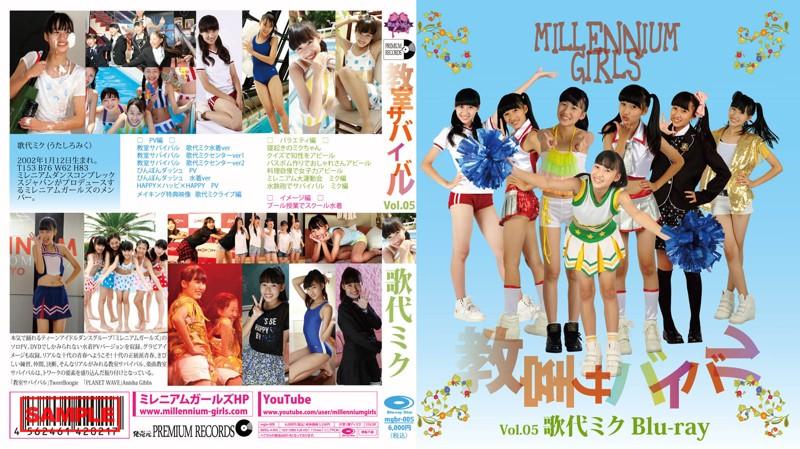 歌代ミク | 教室サバイバル Vol.05 | Blu-ray