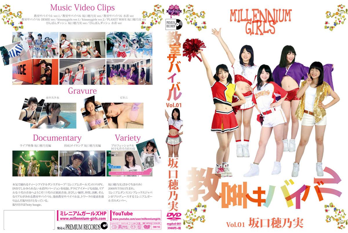 坂口穂乃実 | 教室サバイバル Vol.01 | DVD