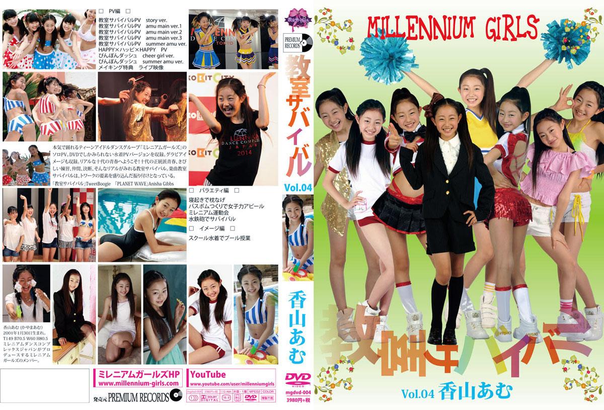 香山あむ   教室サバイバル Vol.04   DVD