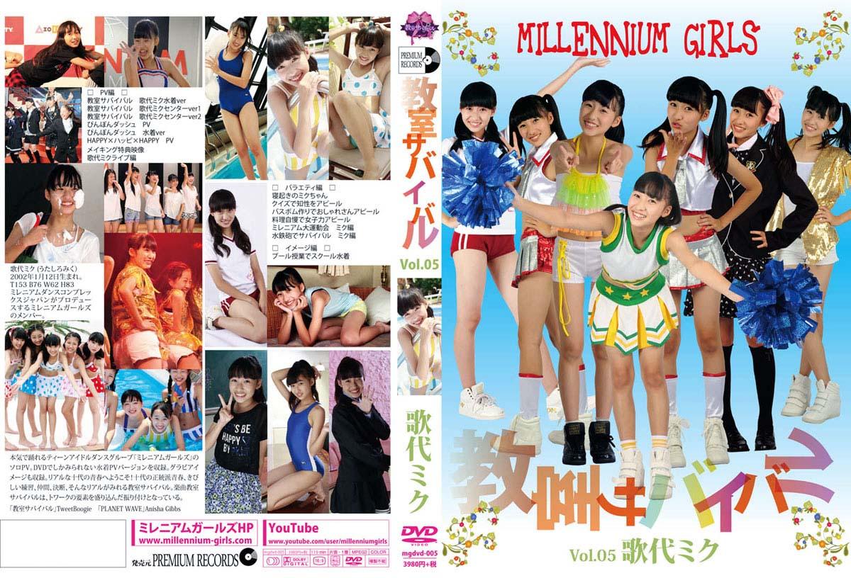 歌代ミク | 教室サバイバル Vol.05 | DVD