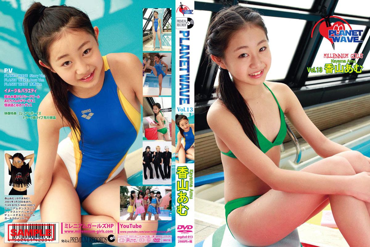 香山あむ   PLANET WAVE vol.2   DVD