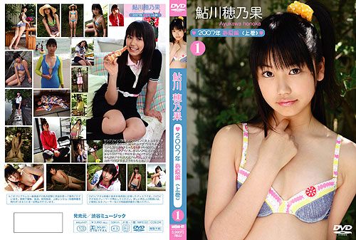 鮎川穂乃果   2007年 春夏編(上巻)   DVD