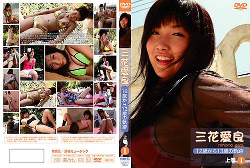 三花愛良 | 12歳から13歳の軌跡 上巻 1 | DVD
