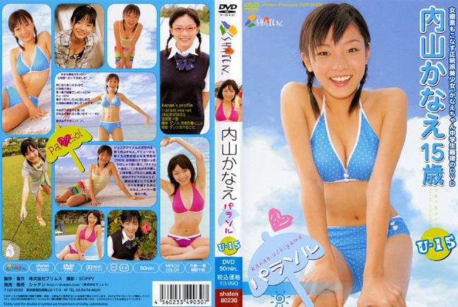 内山かなえ | パラソル | DVD