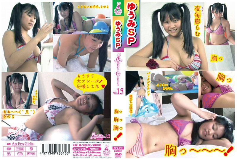 ゆうみ | Angel GIRLS vol.15 | DVD