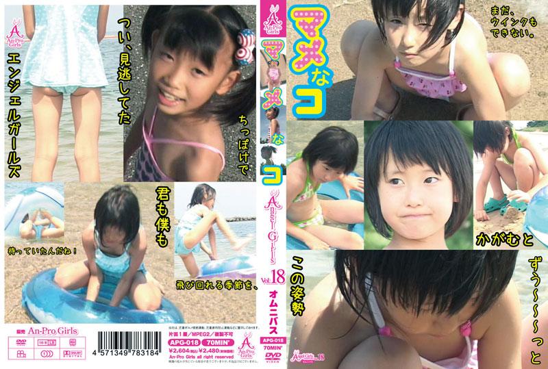 しゅり, ななみ | Angel GIRLS vol.18 | DVD