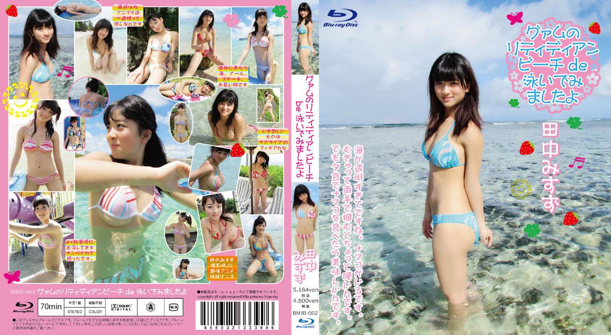 田中みすず   グァムのリティディアンビーチで泳いでみましたよ   Blu-ray