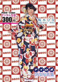 桜木ひな | アイロボ 着物 デジタルDVD写真集  | デジタル写真集
