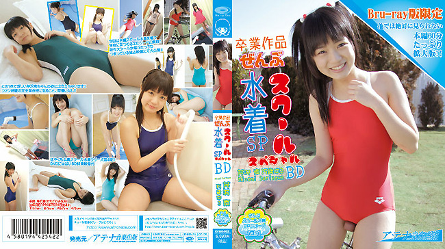 芹沢南   卒業作品ぜんぶスクール水着SP BD   Blu-ray