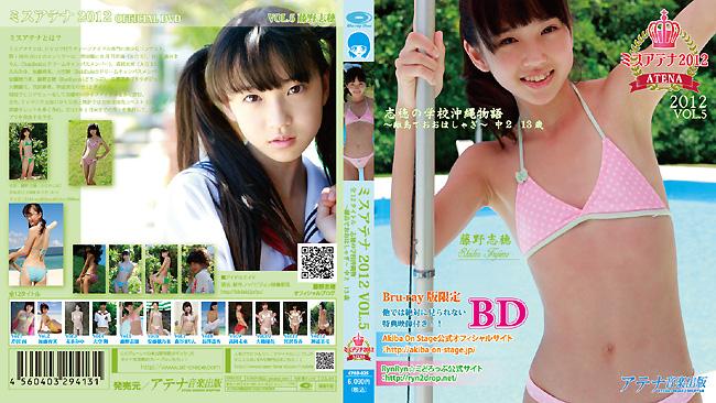 藤野志穂   ミスアテナ 2012年 Vol.5   Blu-ray