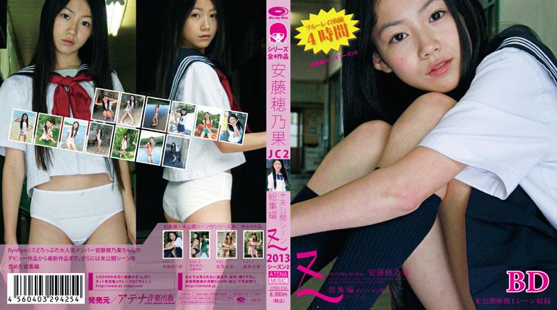 安藤穂乃果   JC2 総集編Z   Blu-ray