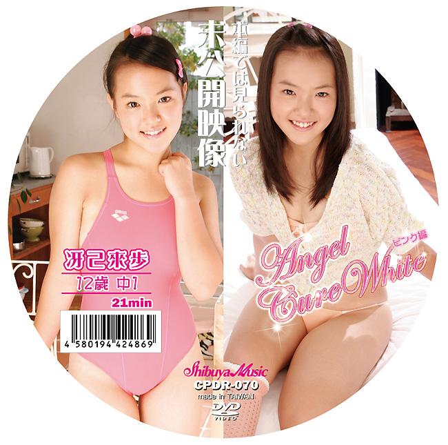 冴己來歩   本編では見られない 未公開映像 エンジェルキュアホワイト シリーズ VOL.3 ピンク編   DVD