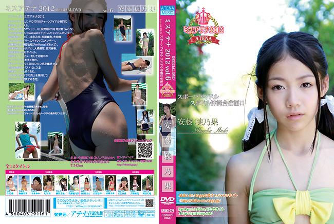 安藤穂乃果   ミスアテナ 2012年 Vol.6   DVD
