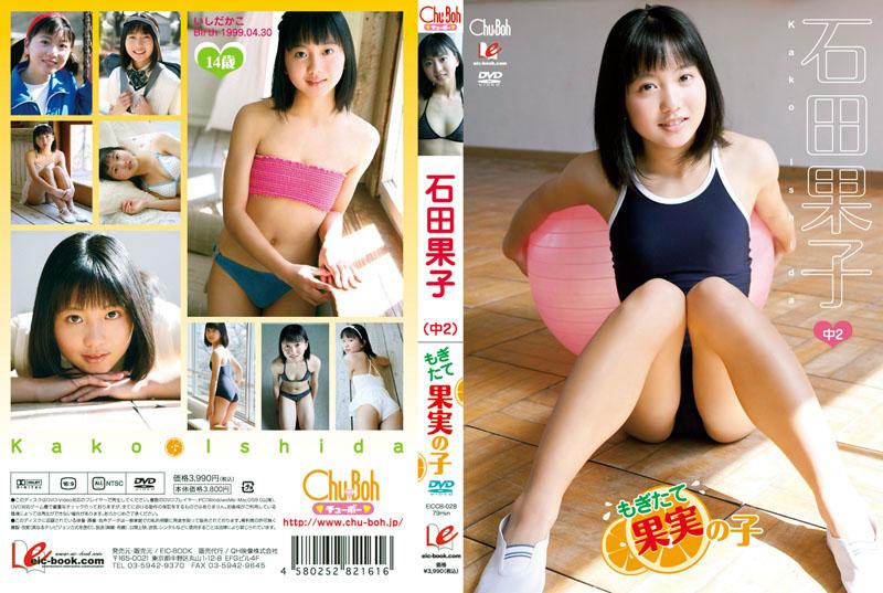 石田果子   もぎたて果実の子   DVD